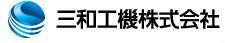 メカニカルシールの設計・製造・販売・修理は、三和工機株式会社