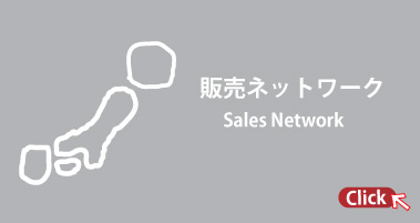 販売ネットワーク