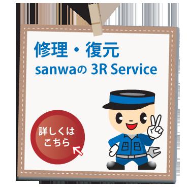 修理・復元 sanwaの3R Service