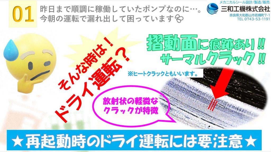 【メカニカルシール】よくある漏れ事例と対策01