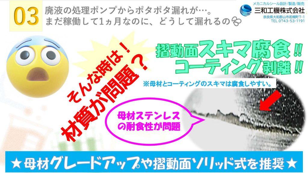【メカニカルシール】よくある漏れ事例と対策03
