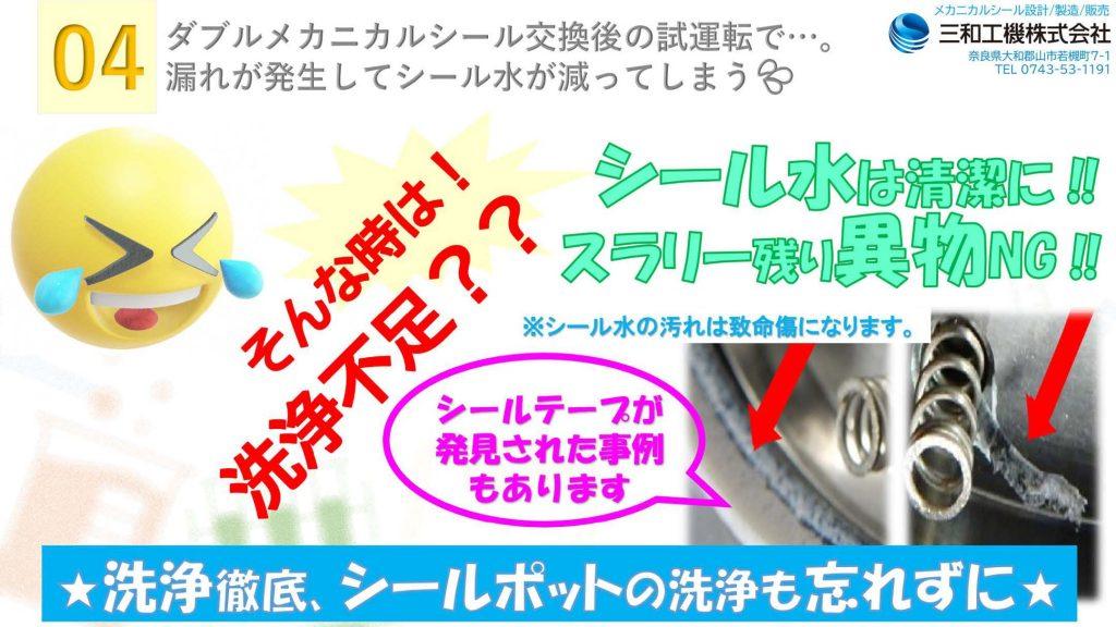 【メカニカルシール】よくある漏れ事例と対策04