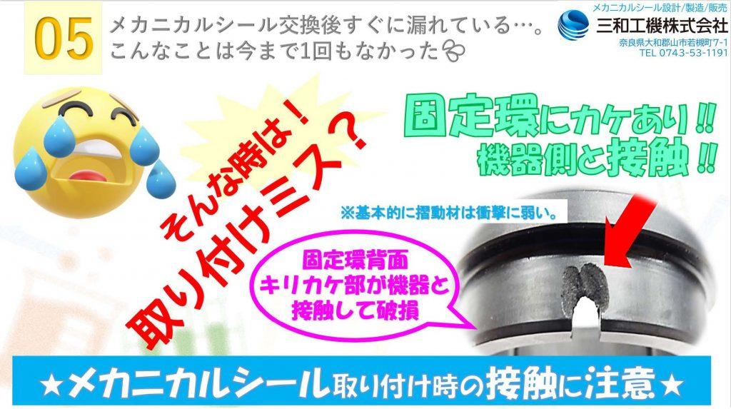 【メカニカルシール】よくある漏れ事例と対策05