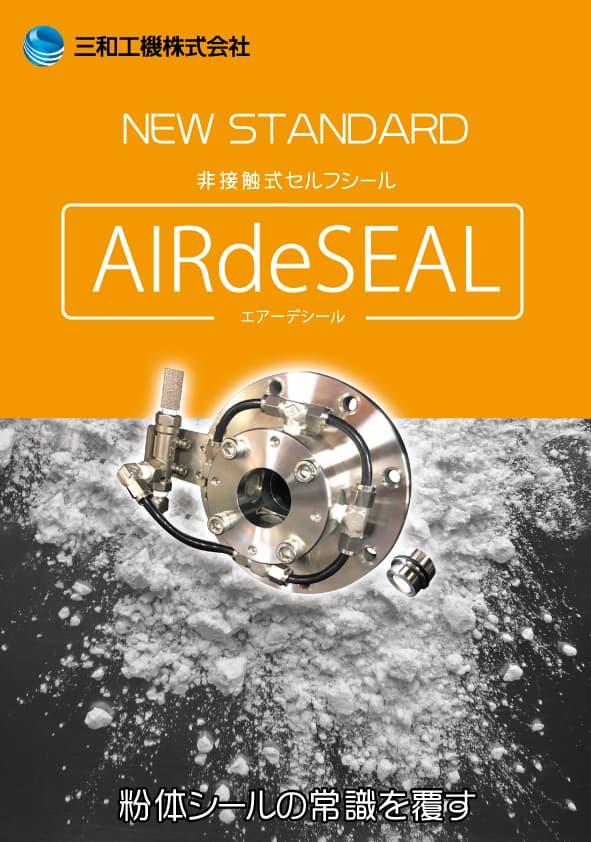 三和工機airdesealのカタログ表紙